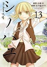 シノハユ (13)