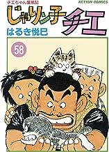 じゃりン子チエ【新訂版】 : (58)