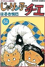じゃりン子チエ【新訂版】 : (64)