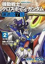 新装版 機動戦士クロスボーン・ガンダム 鋼鉄の7人 (2)