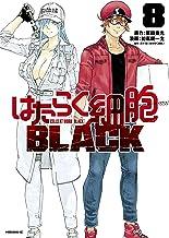 はたらく細胞BLACK (8)
