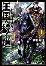 王国へ続く道 奴隷剣士の成り上がり英雄譚 (1)