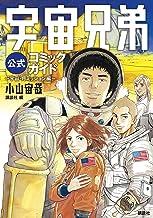 宇宙兄弟公式コミックガイド ~宇宙・月ミッション編~ 宇宙兄弟公式コミックガイド  ~宇宙・月ミッション編~