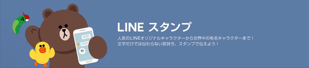 今人気のアニメのLINEスタンプ