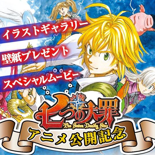 「マガジンポケット」で『七つの大罪』アニメ公開企画開催中!!
