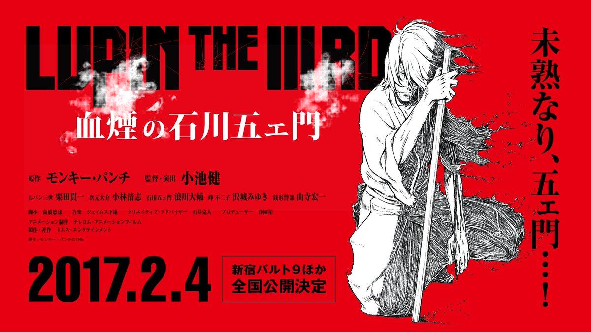 『LUPIN THE ⅢRD 血煙の石川五ェ門』PV解禁!!