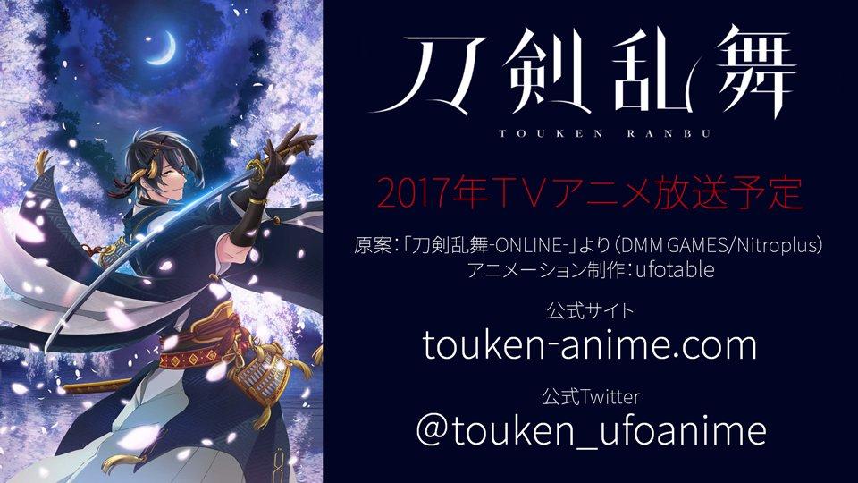 TVアニメ『刀剣乱舞(仮)』第1弾PV公開! 2017年放送予定
