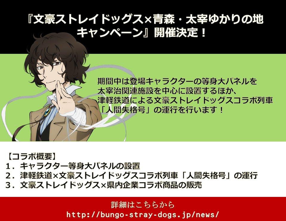 『文豪ストレイドッグス』×青森コラボキャンペーン開催!