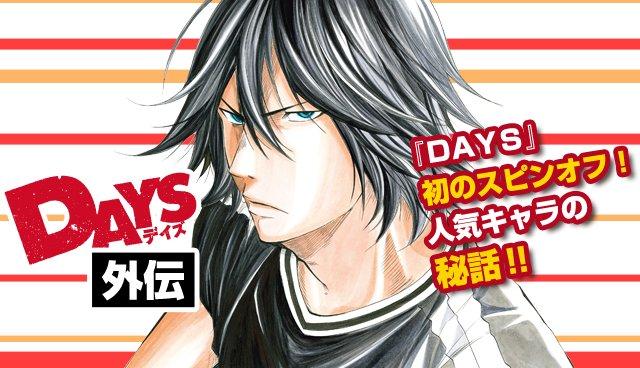 『DAYS』初公式スピンオフ『DAYS外伝』が連載スタート!