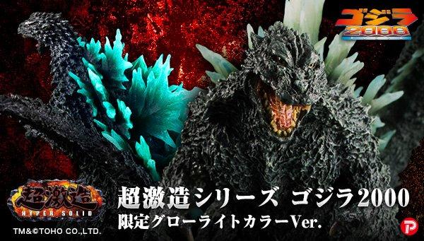超激造シリーズゴジラ2000(ミレニアム)が「プレミアムバンダイ」より発売!!
