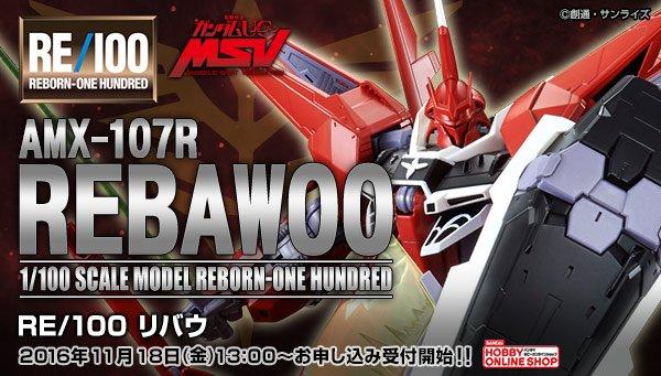 「RE/100 1/100 リバウ」幻の専用機がプラモデル化!