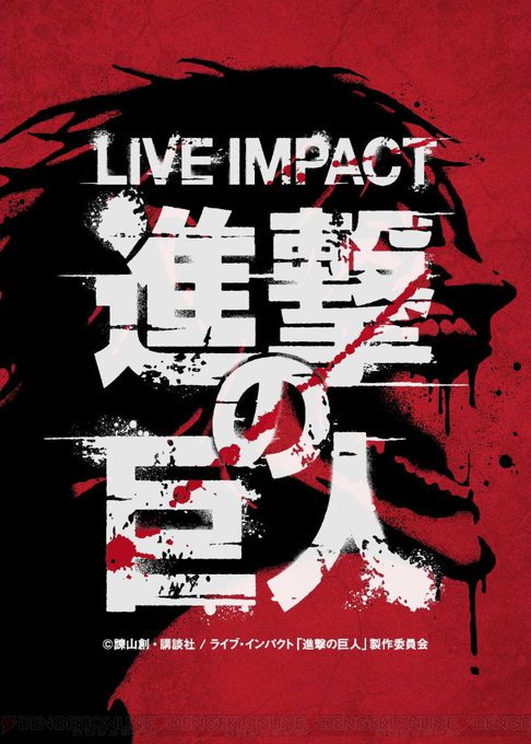 ライブ・インパクト 進撃の巨人 公式サイト