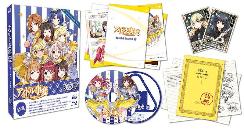 『アイドル事変』Blu-ray&DVD 第6巻 発売情報