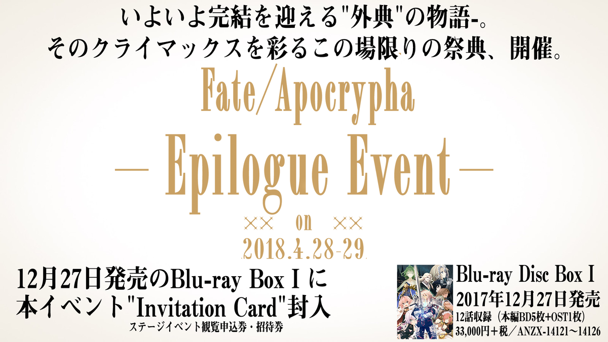 「Fate/Apocrypha -Epilogue Event-」各ステージ情報発表!!