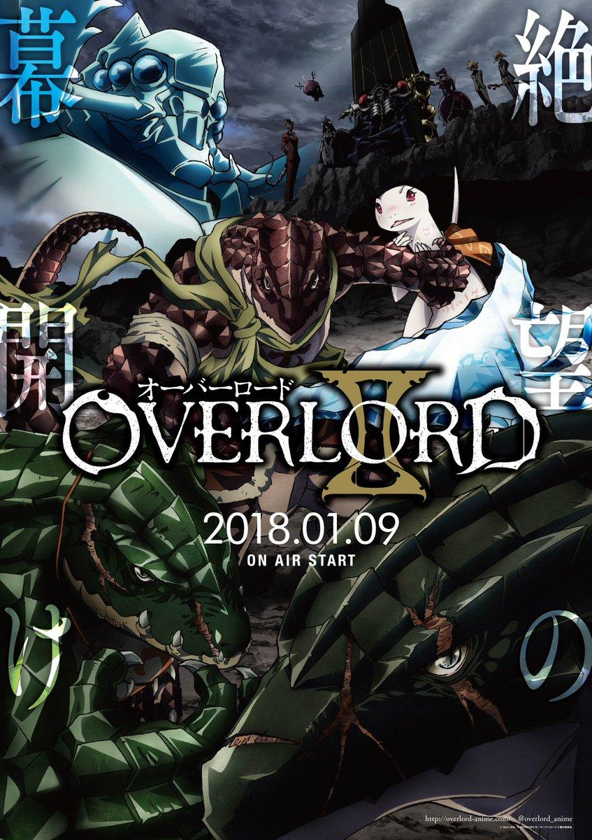 2018年冬アニメ『オーバーロードⅡ』最新情報!