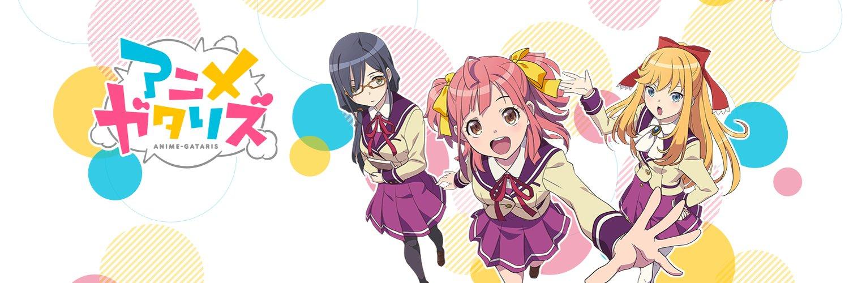 【2017年秋アニメ】『アニメガタリズ』復習シリーズ①