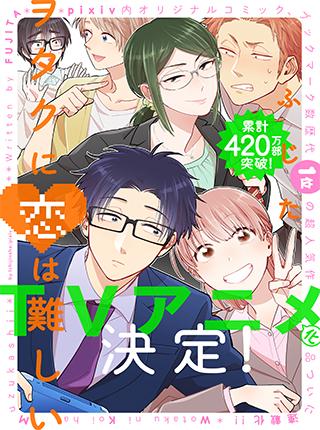 pixivコミック 『ヲタクに恋は難しい』 試し読みはコチラ!!