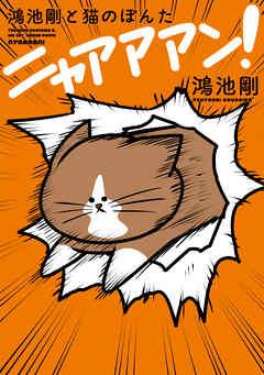 BookLive! 『鴻池剛と猫のぽんた ニャアアアン!』 無料試し読みはコチラ!!