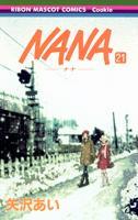 『NANA -ナナ-』