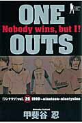 『ONE OUTS』