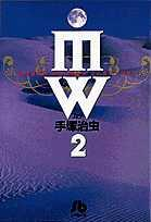 『MW(ムウ)』