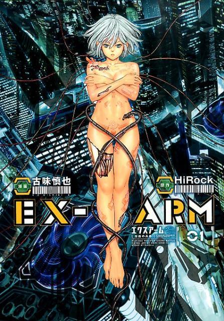 EX-ARM エクスアーム