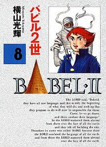 バビル2世