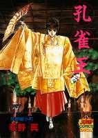 『孔雀王』