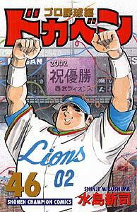 『ドカベン/プロ野球編』