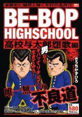 『BE-BOP-HIGHSCHOOL』