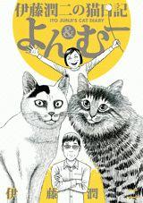 『伊藤潤二の猫日記よん&むー』