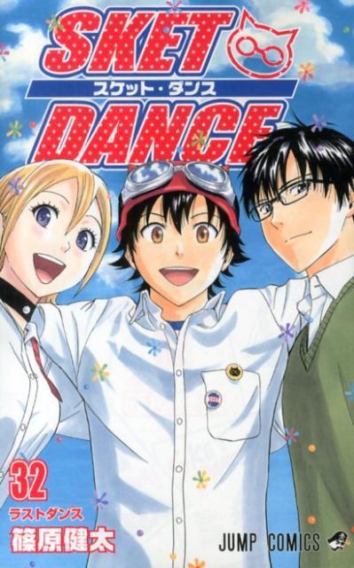 『SKET DANCE』