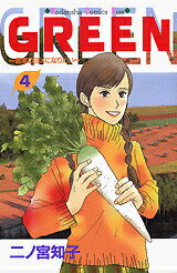 『GREEN~農家のヨメになりたい~』