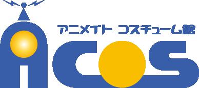 ACOSオンラインショップ