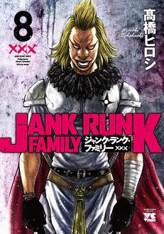 『ジャンク・ランク・ファミリー』