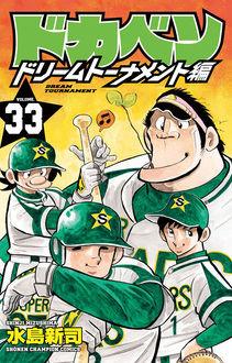 田中将大投手、新記録達成の日記念! 野球漫画5選