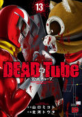 『DEAD Tube ~デッドチューブ~』