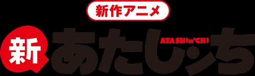 アニメ「新あたしンち」 | ANIMAX - アニマックス
