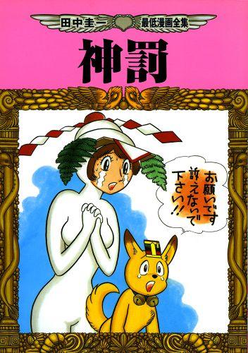 『田中圭一最低漫画全集 神罰1.1』