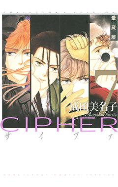『CIPHER』