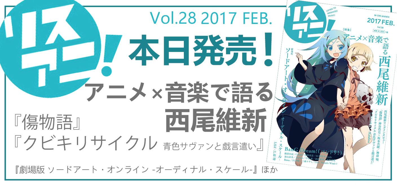 『リスアニ!Vol.28』は「西尾維新」がアニメと音楽について語る!!