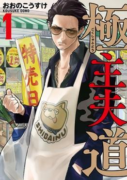 読むとお腹が空く料理男子漫画