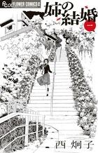 小学館 コチラから無料で立ち読み!!