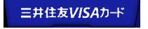 三井住友VISAカード