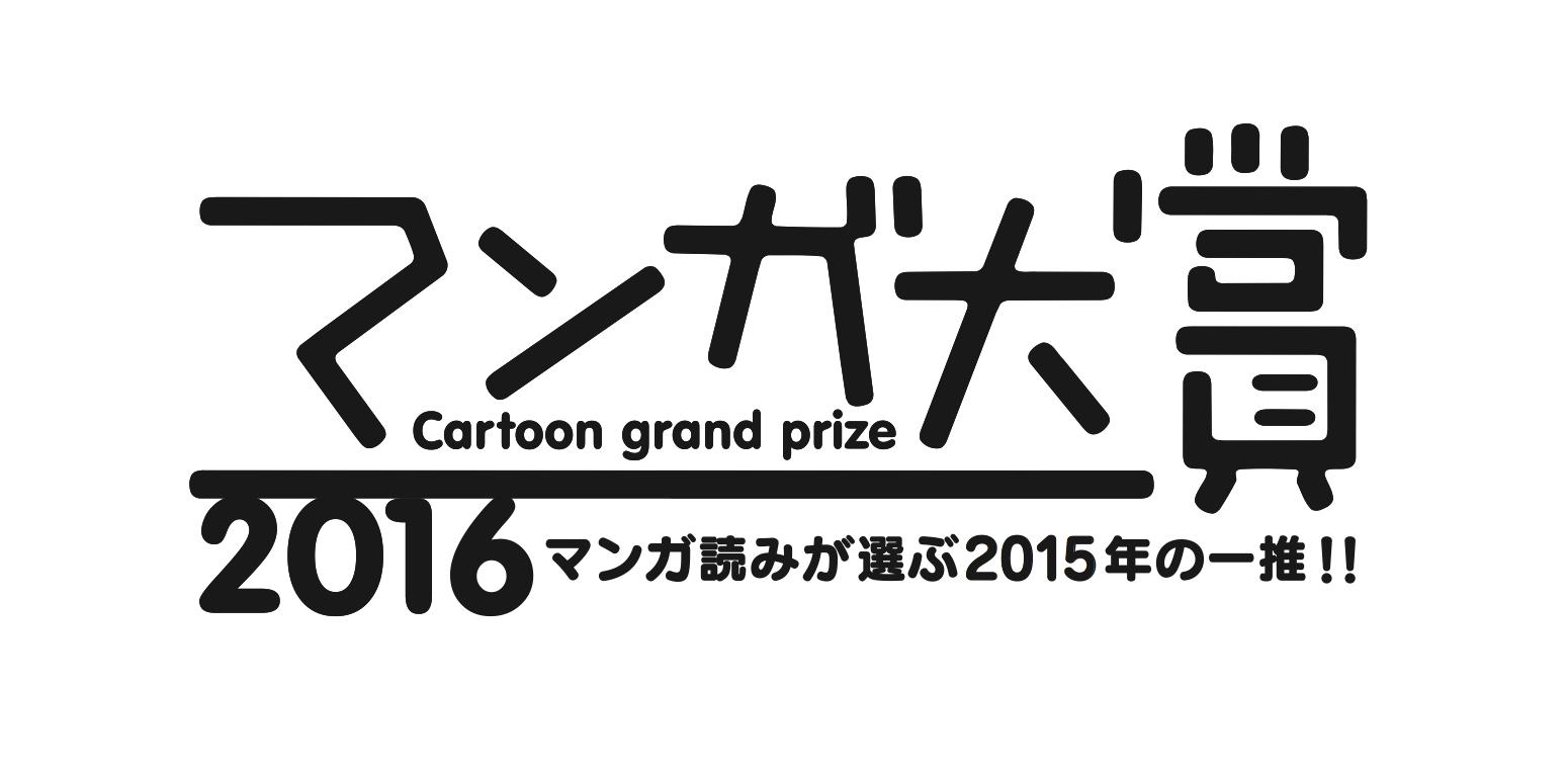 マンガ大賞2016が決定!!大賞は『ゴールデンカムイ』!