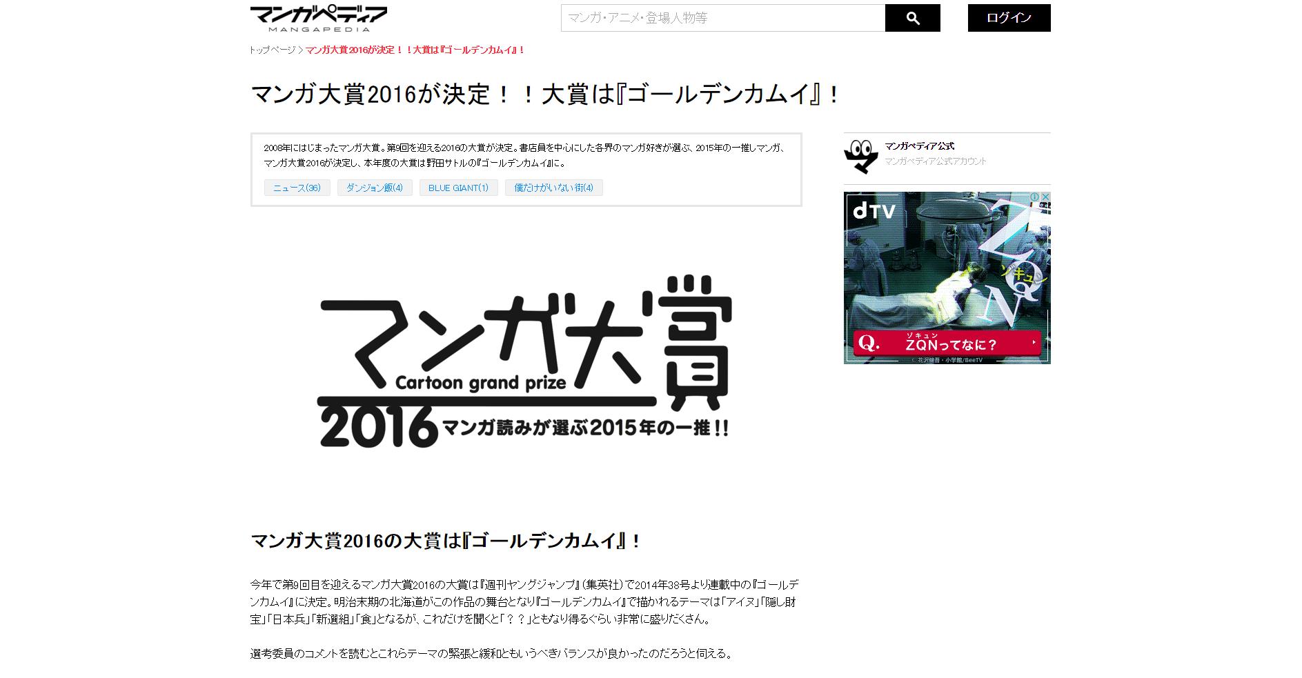マンガペディア過去記事:マンガ大賞2016が決定!!大賞は『ゴールデンカムイ』!