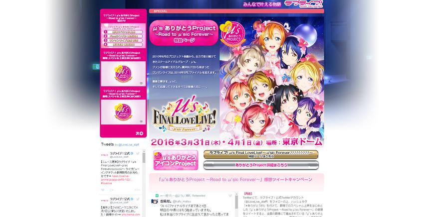 『ラブライブ!μ's Final LoveLive!〜μ'sic Forever♪♪♪♪♪♪♪♪♪〜』