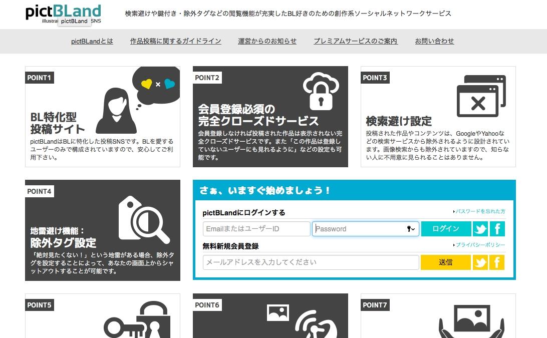 BL特化SNS【pictBLand】が、腐女子の為のミニブログ機能「ピクログ」をリリース