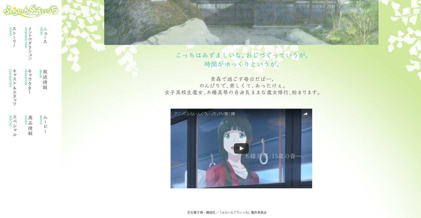 TVアニメ「ふらいんぐうぃっち」公式サイト エイプリルフール