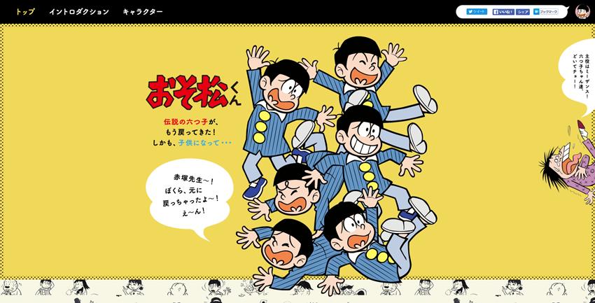 TVアニメ「おそ松さん」公式サイト エイプリルフール